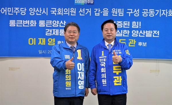 더불어민주당 김두관(양산을)?이재영(양산갑) 후보의 공동공약 발표.