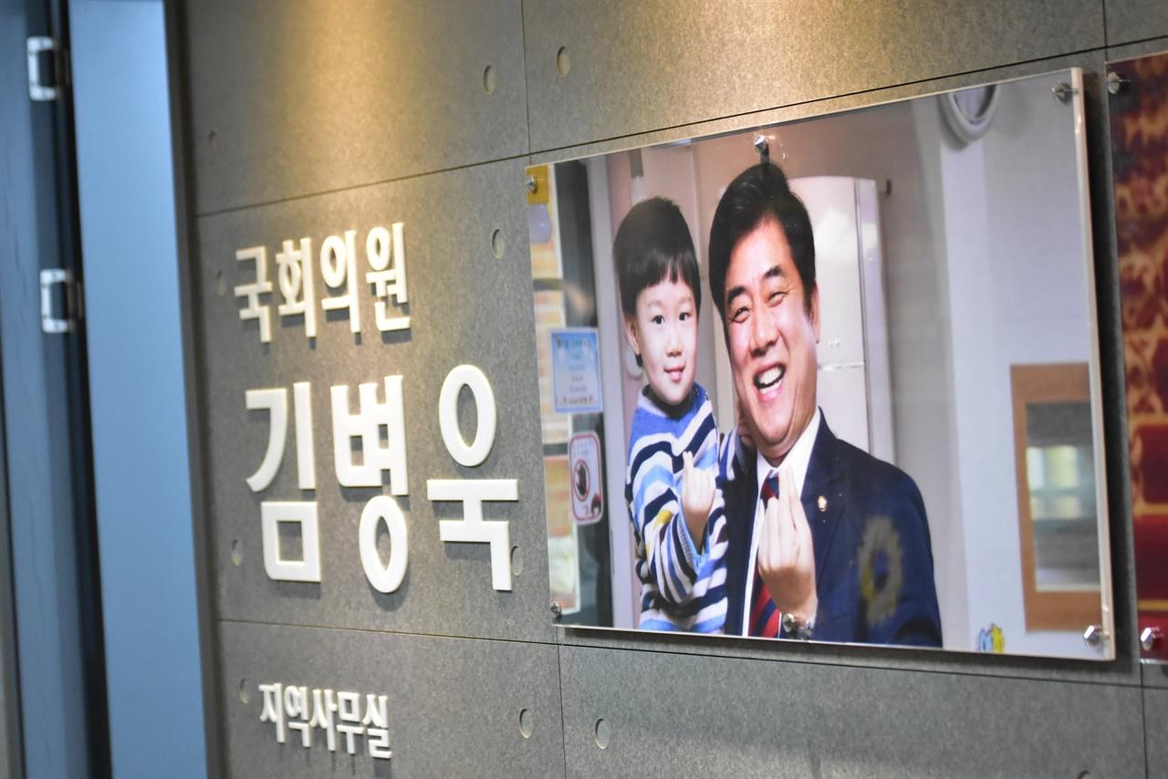 김병욱 국회의원 사무실 입구 모습