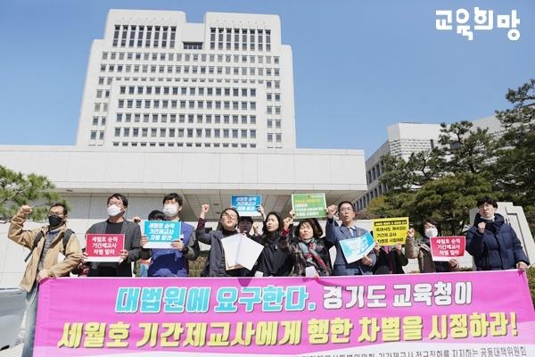 6일 오전 11시, 대법원 정문 앞에서 고 김초원 교사에게 행한 차별을 시정하는 대법원 판결 촉구 기자회견이 열렸다.