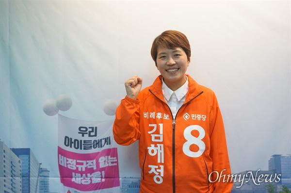 김해정 민중당 비례대표 후보.