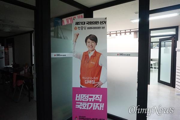 학교 비정규직 노조 사무실에 놓여있는 김해정 후보 홍보 배너.