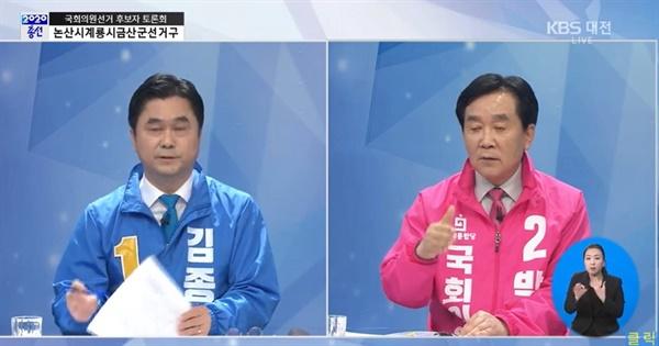 지난 9일 논산시선거방송토론위원회 주관으로 열린 후보자 토론에서 김종민 민주당 후보의 재산 관련 질의에 박우석 통합당 후보(오른쪽)가 답변하고 있다.