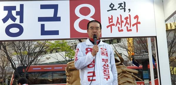 미래통합당의 서병수 후보 공천에 반발해 부산진갑 선거구에서 무소속으로 출마한 정근 후보.