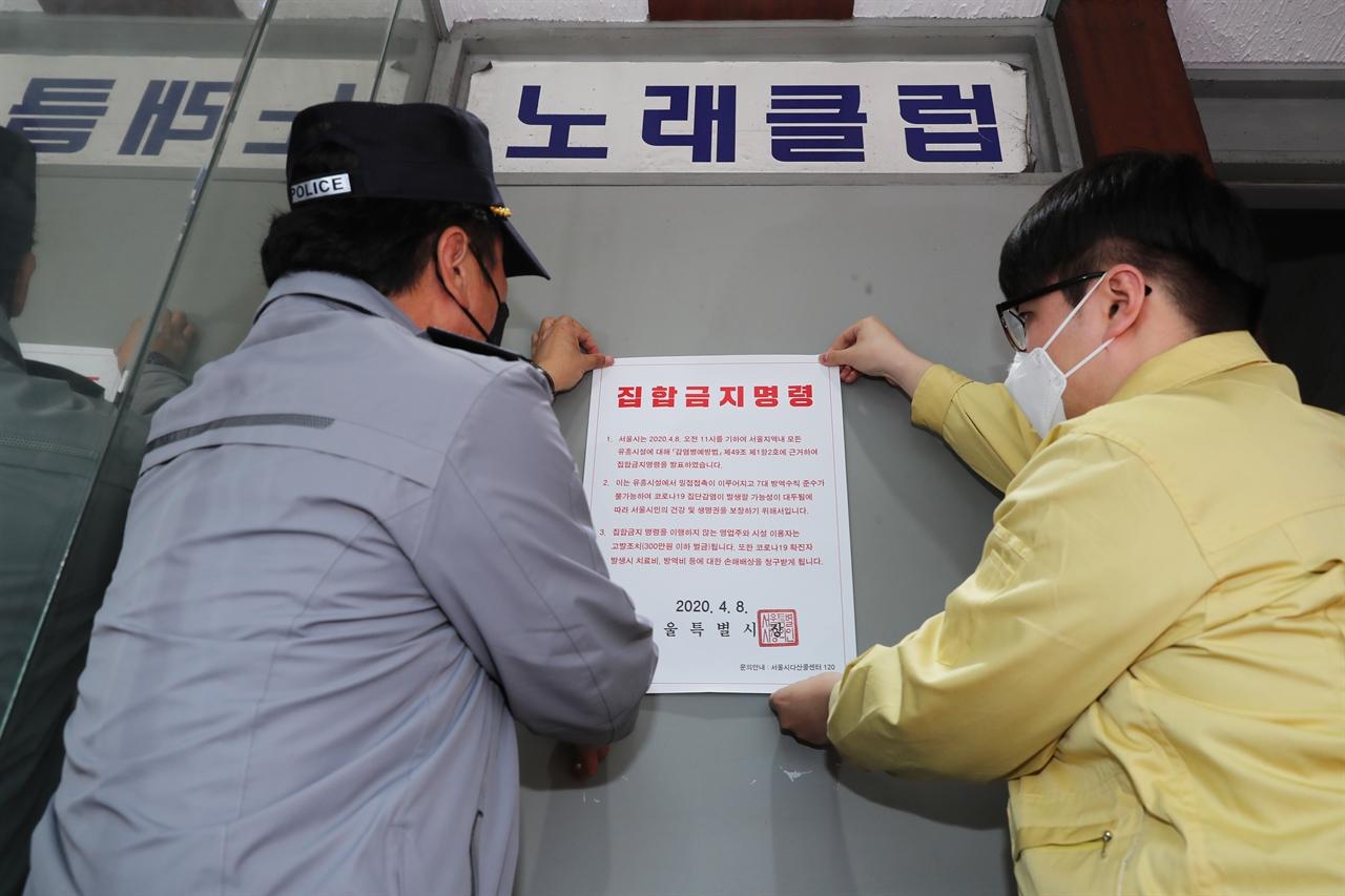 9일 성동구 보건소 관계자와 경찰이 서울 성동구의 한 유흥업소에 집합금지 명령서를 붙이고 있다.