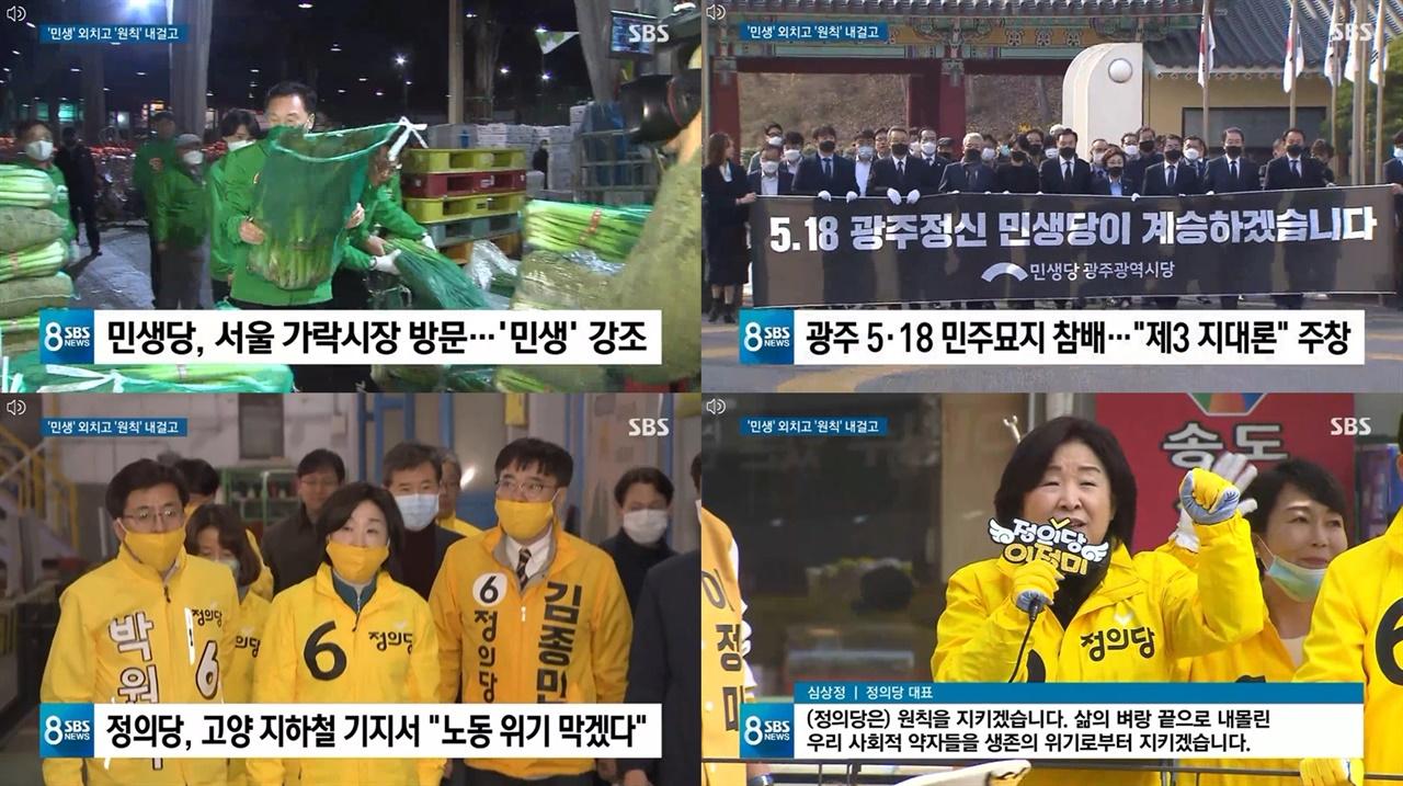 △ 각 정당 지도부 동선을 따라다니는 SBS 보도(4/2)