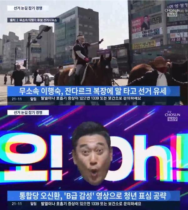 △ 후보자들의 튀는 선거 유세를 소개한 TV조선(4/2)