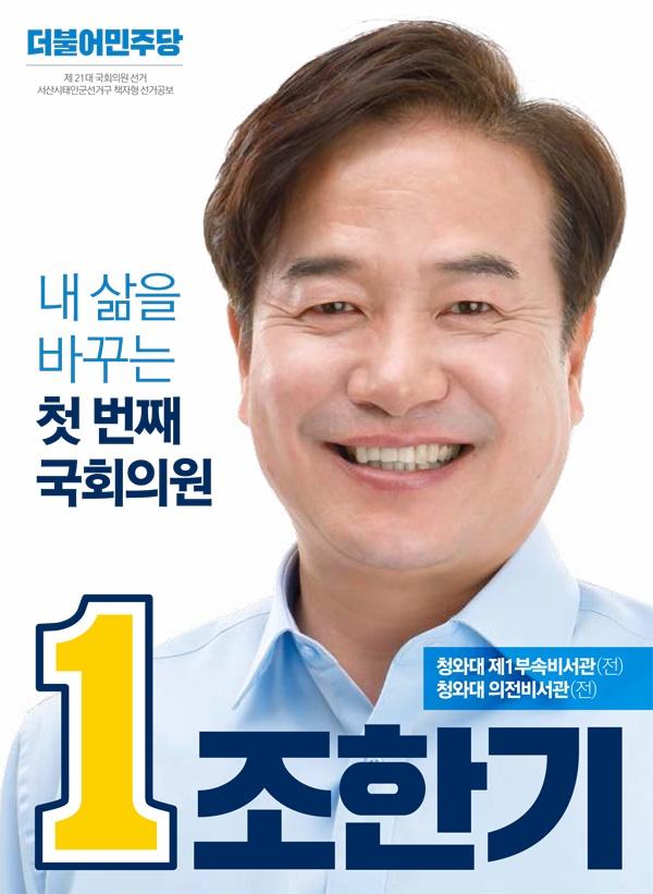 기호 1번 더불어민주당 조한기 후보의 선거공보물