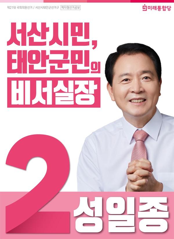 기호 2번 미래통합당 성일종 후보의 선거공보물