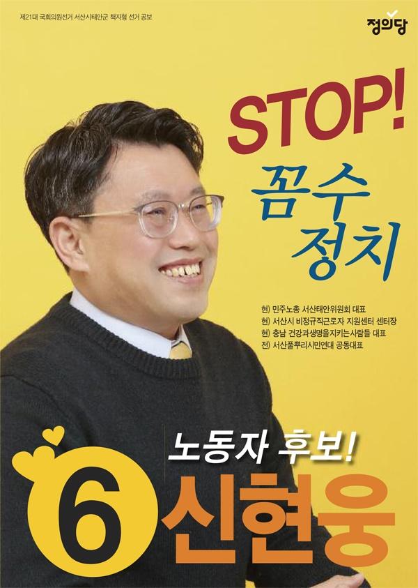 기호 6번 정의당 신현웅 후보의 선거공보물