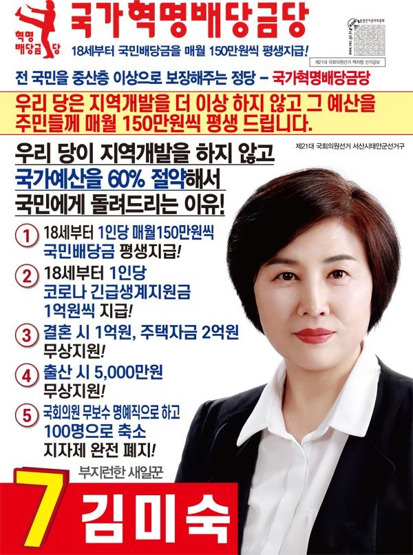 기호 7번 국가혁명배당금당 김미숙  후보의 선거공보물