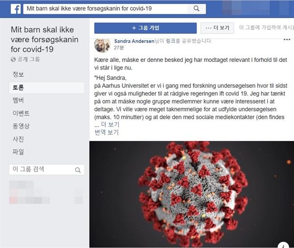 덴마크 정부의 등교 재개 방침에 반대하는 학부모들의 페이스북 그룹 '내 아이는 코로나19의 실험용 쥐가 되어서는 안 된다'의 페이지.