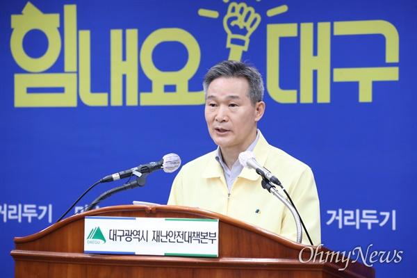 채홍호 대구시 행정부시장이 10일 코로나19 관련 브리핑을 하고 있다.