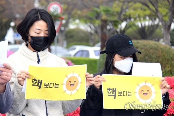 """탈핵경남시민행동은 4월 10일 오후 경남도청 정문 앞에서 """"미래통합당은 안전은 나 몰라, 탈원전정책 반대만 외치나?""""라는 제목으로 기자회견을 열었다."""