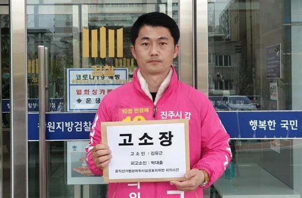 무소속 김유근 총선후보(진주갑)는 4월 10일 창원지방검찰청 진주지청에 미래통합당 박대출 후보를 허위사실유포 혐의로 고소장을 냈다.