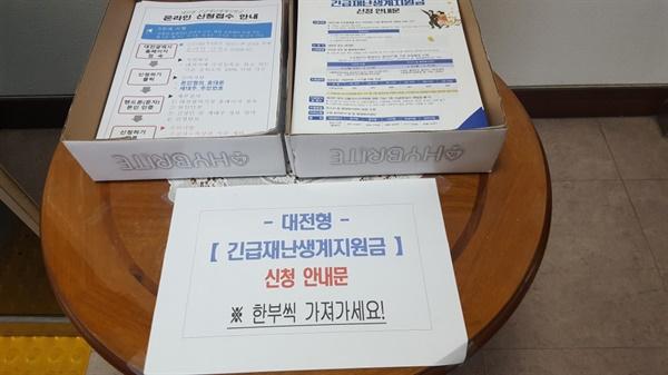 대전형 긴급재난생계지원금 안내문