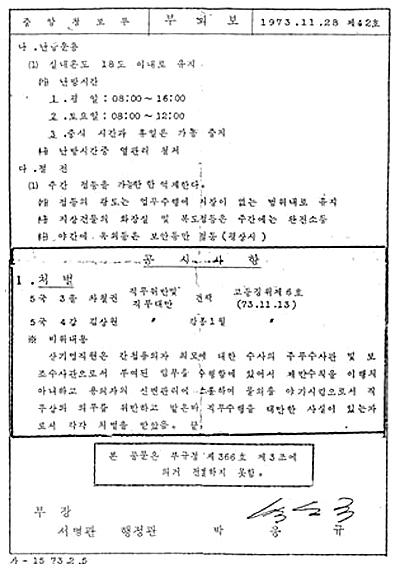 고문수사관의 이름이 드러난 중정 부회보 제42호