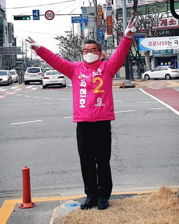최현호 미래통합당 후보