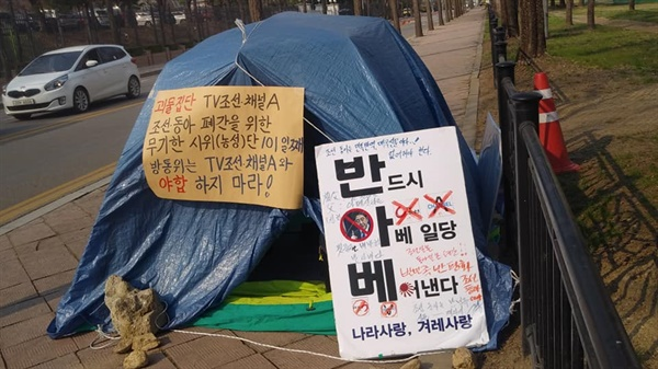 과천 방통위 앞  시민농성단 노숙 농성장 텐트