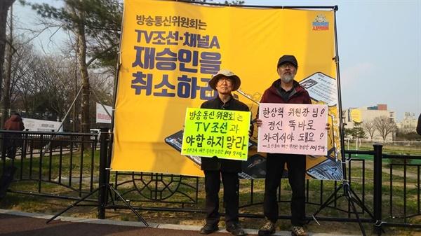 농성 중인 시민농성단  송한용. 김병관 시민농성단이 피켓을 들고 있다.