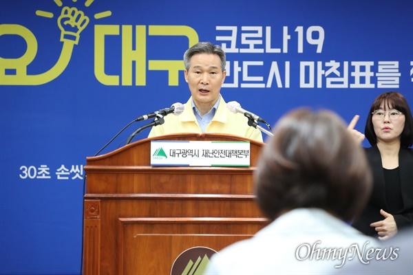 채홍호 대구시 행정부시장이 11일 오전 대구시청 상황실에서 코로나19 관련 브리핑을 하고 있다.