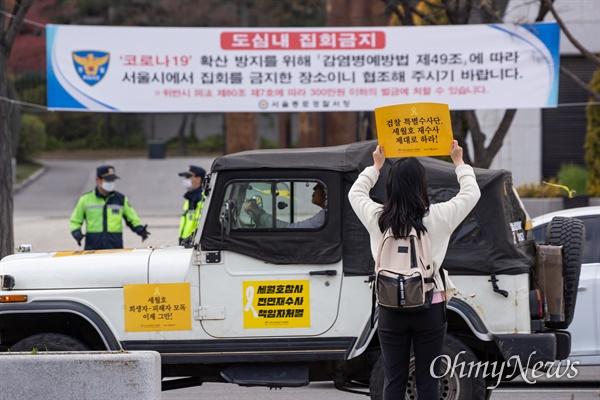 세월호 참사 6주기를 앞둔 11일 오후 서울 광화문 광장에서 세월호 희생자를 추모하기 위해 노량차량행진에 참가 차량들이 깃발과 피켓을 차량에 부착하고 광장 둘레를 돌며 행진에 참가하고 있다.