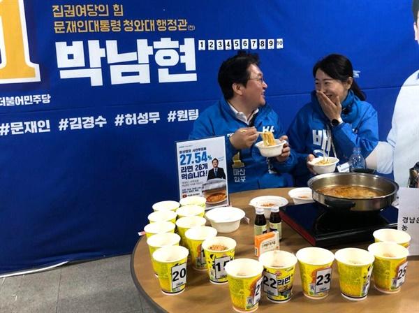 더불어민주당 박남현 후보가 12일 오전 '라면 먹방 생중계'를 했다.