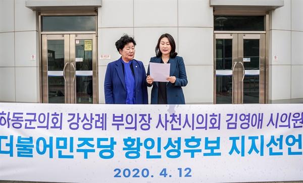 무소속 강상례 하동군의원과 김영애 사천시의원이 황인성 후보(사천남해하동) 지지 선언을 했다.