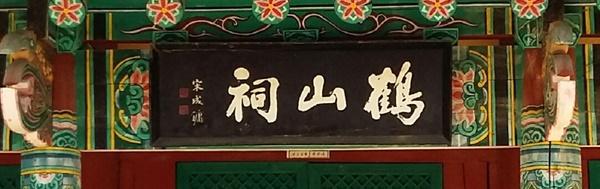 학산사 현판. 전북 김제 출신 서예가 강암 송성용(1913-1999)의 글씨다