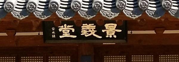 경의당 현판. 전북 김제 출신 서예가 강암 송성용(1913-1999)이 썼다