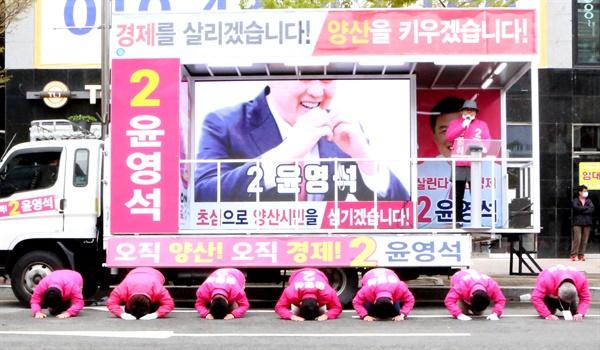 미래통합당 윤영석 후보(양산갑)가 선거운동원들과 함께 큰절을 하고 있다.