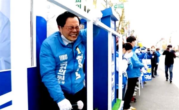 더불어민주당 하귀남 후보(마산회원)가 유세하며 울고 있다.
