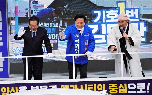 더불어민주당 김두관 후보(양산을)가 김봉곤 훈장, 정한용 전 의원과 함께 유세했다.