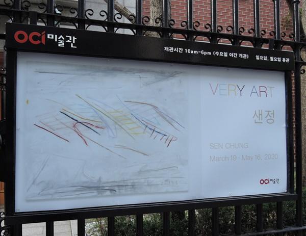 전시장 입구 모습. 샌정 I '무제(Untitled)' 2020년. 오방색이 들어간 작품으로 무지개를 연상시킨다