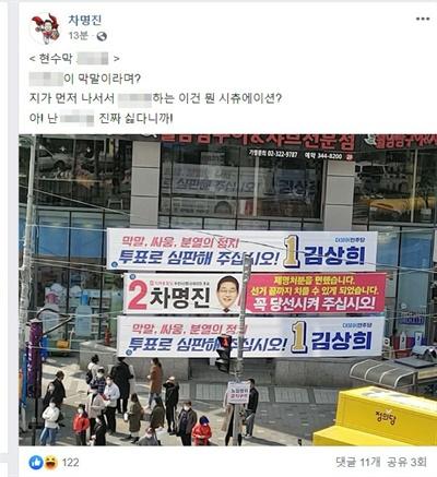 차명진 후보가 11일 올린 페이스북.