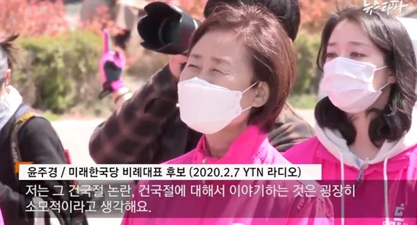 미래한국당 비례대표 1번 윤주경 후보는 건국절 논쟁에 대해 소모적이라는 입장을 밝혔다.