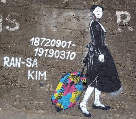 김란사 지사 2 최초의 미국 사비유학생 독립운동가 김란사 지사의 그래비티 모습