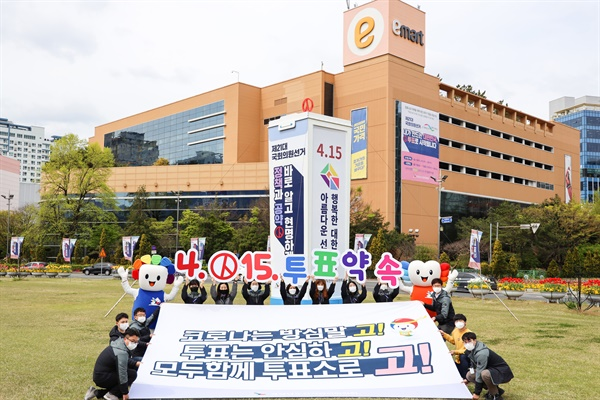 4월 13일 창원광장에서 열린 투표 참여 캠페인.