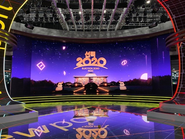 MBC 선거 개표 방송 <선택 2020>