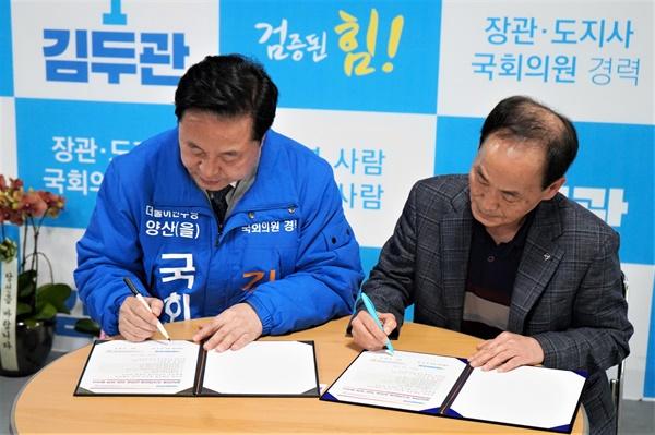 김두관 의원, 양산시 장애인부모연대와 정책협약 체결.