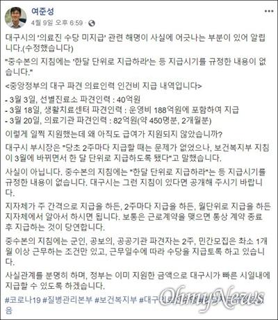 여준성 보건복지부 정책보좌관은 지난 9일 자신의 페이스북에 글을 올려 대구시가 정부 지침에 따라 의료진에 대한 수당을 한 달 단위로 지급한다는 내용에 대해 반박했다.
