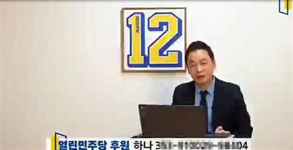 정봉주 열린민주당 최고위원이 12일 방송한 'BJ TV' 화면.