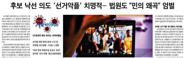 △한국일보 '선거 악플' 관련 보도