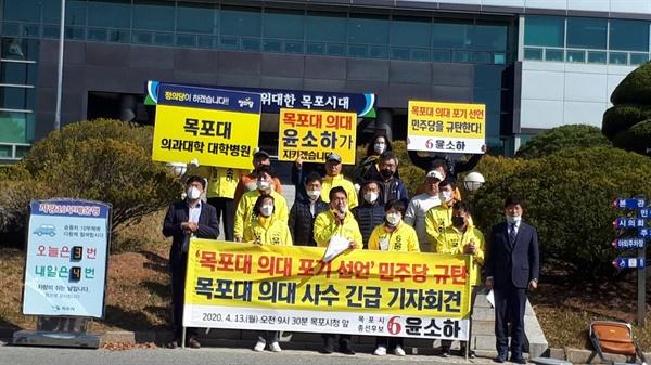 정의당 윤소하 후보, 목포대의대 관련 긴급 기자회견 진행