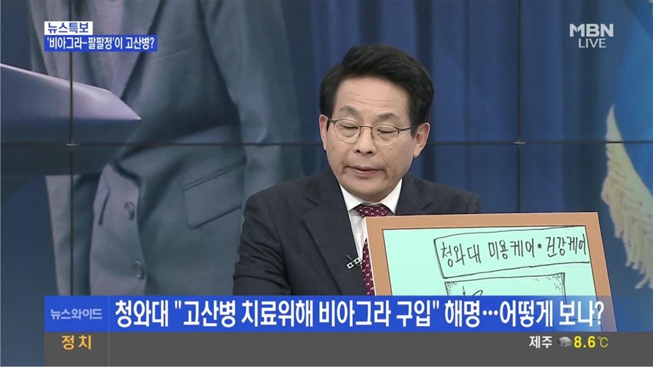 박근혜 청와대의 비아그라 구입 옹호한 차명진 후보 MBN <뉴스와이드>(2016/11/23)