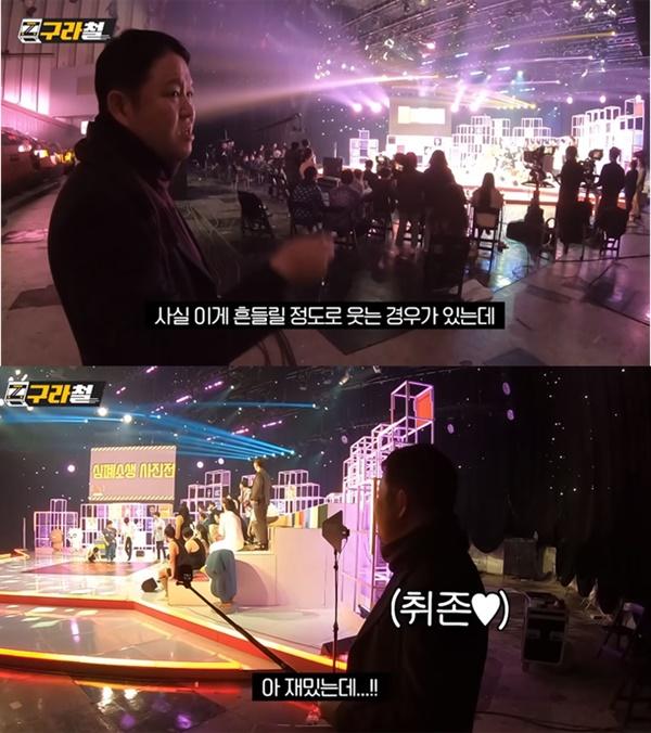 최근 KBS 웹예능 '구라철'은 위기를 맞이한 간판 예능 '개그콘서트' 녹화현장을 찾아 출연진들의 이야기를 가감없이 담아 관심을 모았다