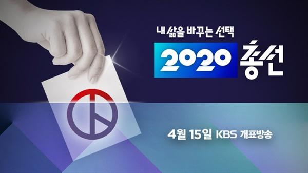 KBS 개표 방송은 '내 삶을 바꾸는 선택, 2020 총선'이란 기치를 내세웠다.
