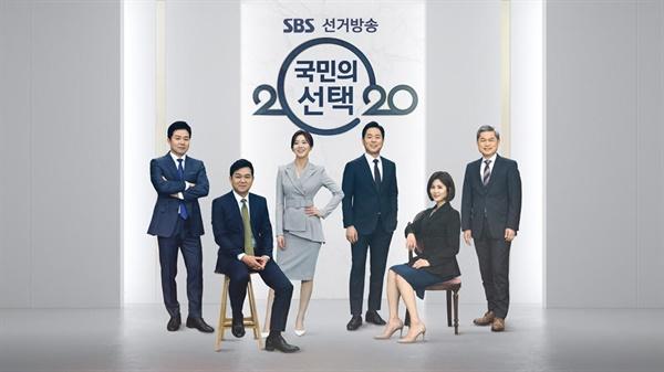 SBS 개표 방송은 '오늘, 우리 손끝으로'라는 기치를 내세웠다.