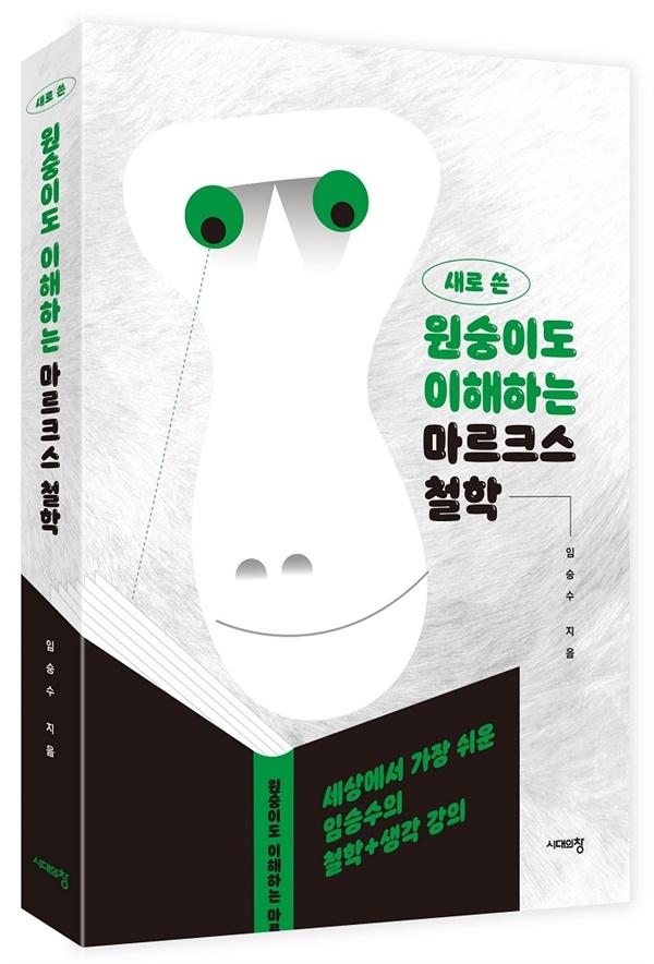 '새로 쓴 원숭이도 이해하는 마르크스 철학' 표지 마르크스의 변증법적 유물론과 역사 유물론을 다룬 책이다.