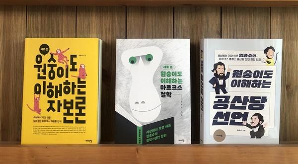 임승수 작가가 쓴 '원숭이도 이해하는' 시리즈 왼쪽부터 '새로 쓴 원숭이도 이해하는 자본론', '새로 쓴 원숭이도 이해하는 마르크스 철학', '원숭이도 이해하는 공산당 선언'.