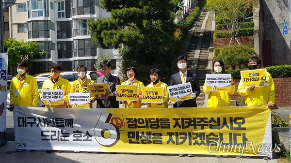 정의당 대구 출마자들은 14일 오전 대구시 중구 3.1만세운동계단 앞에서 기자회견을 열고 총선 지지를 호소했다.